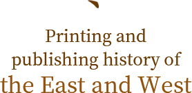 Printing and publishing history of the East and West